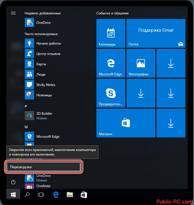 Perezagruzka-Windows-10-s-pomoshhyu-klaviaturyi
