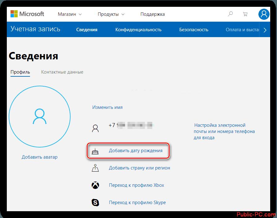 Perehod-k-izmeneniyu-datyi-rozhdeniya-polzovatelya-na-ofitsialnom-sayte-Microsoft