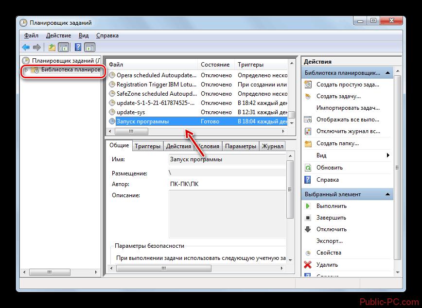 Созданная задача в разделе библиотека планировщика заданий в интерфейсе Планировщика заданий в Windows-7