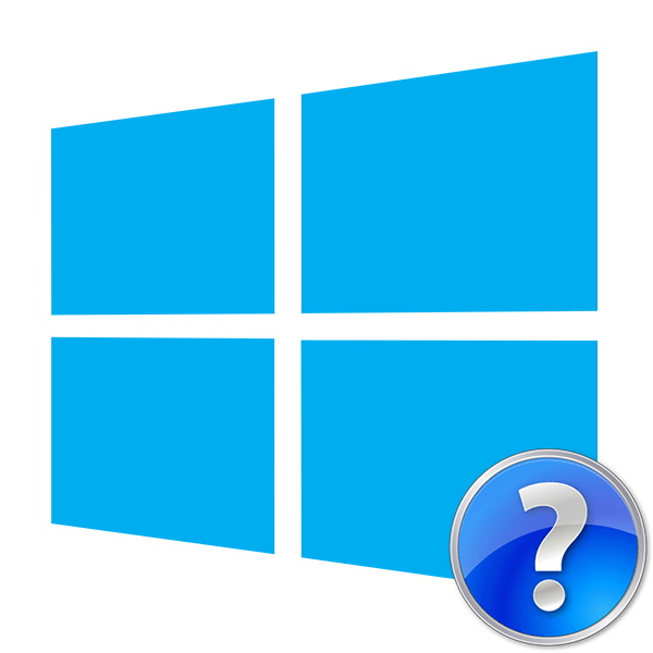 Как открыть справку в Windows 10