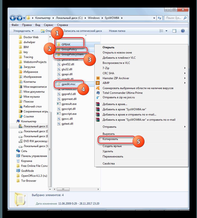 Копирование папок и файлов с помощью контекстного меню из директории SysWOW64 в окне проводника Windows-7