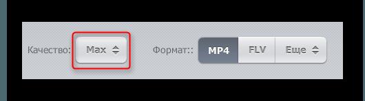 Кнопка выбора качества на сайте Online Video Cutter