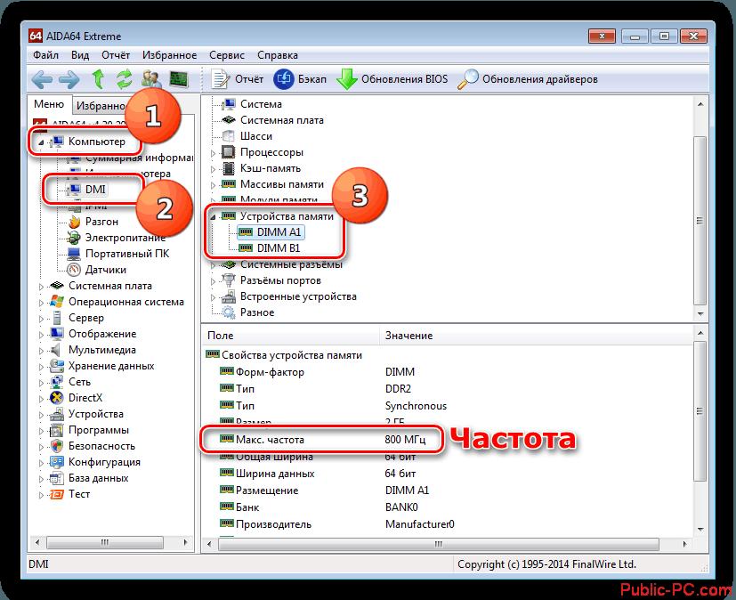 Poisk-informatsii-o-chastote-operativnoy-pamyati-v-razdele-DMI-v-programme-AIDA64