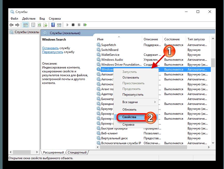Открытие свойств службы поиска в Windows-10