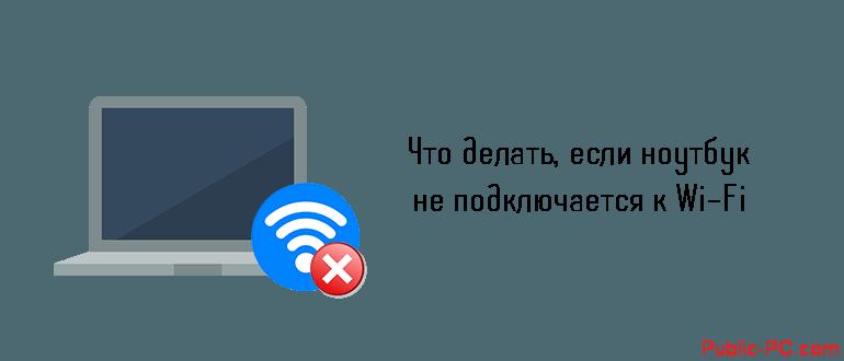 Что делать, если ноутбук не подключается к Wi-Fi