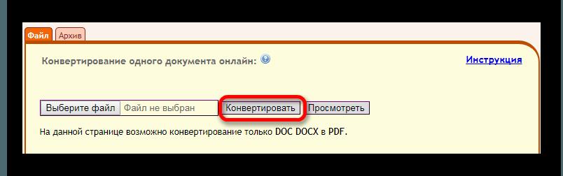 Конвертирование на ConverterOnline