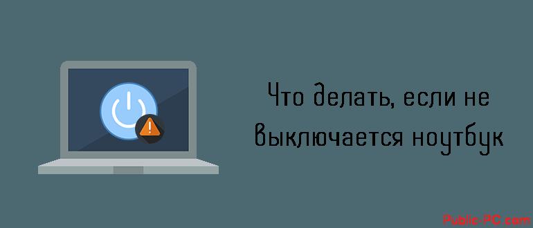 Что делать, если не выключается ноутбук