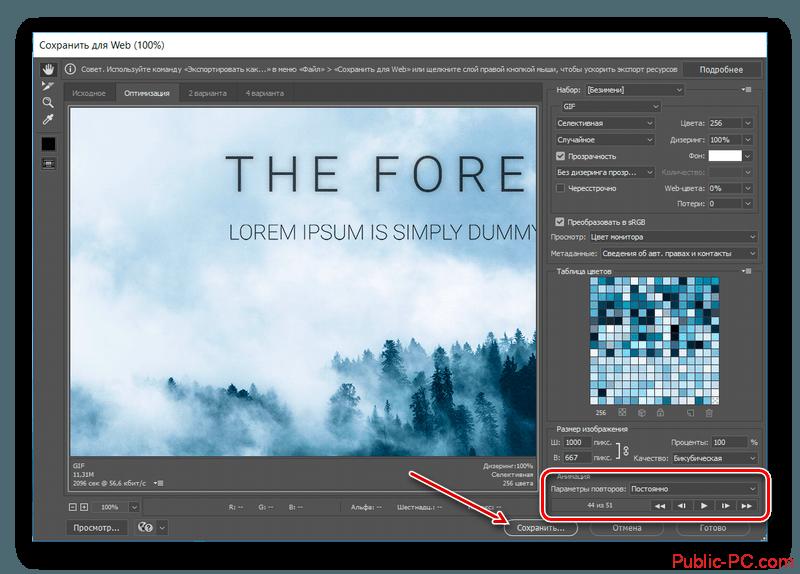 Настройка сохранения анимации в Adobe-Photoshop