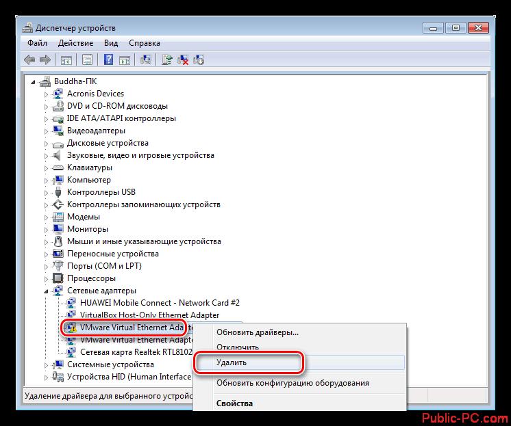 Udalenie-drayvera-ustroystva-iz-dispestchera-ustroystv-Windows-7