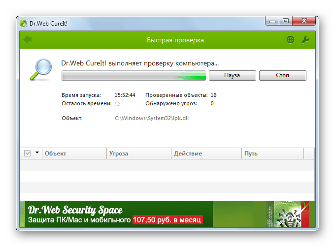 Сканирование компьютера на вирусы антивирусной программой Dr.Web-CureIt в Windows-7