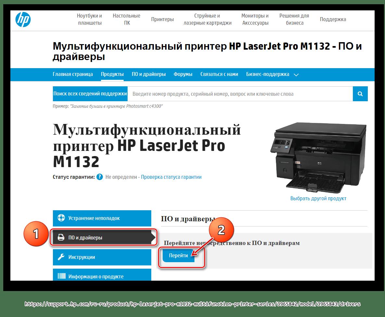 Выбор ПО и драйвера HP M1132 MFP