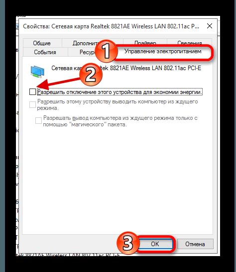 Отключение экономии электропитания для драйвера сети в Windows-10