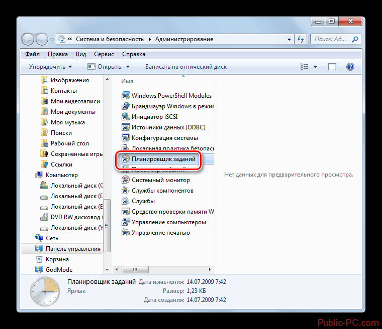 Запуск интерфейса Планировщика заданий из раздела администрирование в панели управления в Windows-7