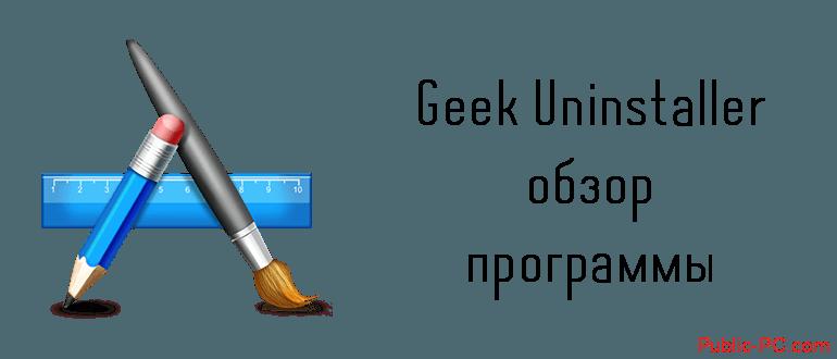 Обзор программы Geek-Uninstaller