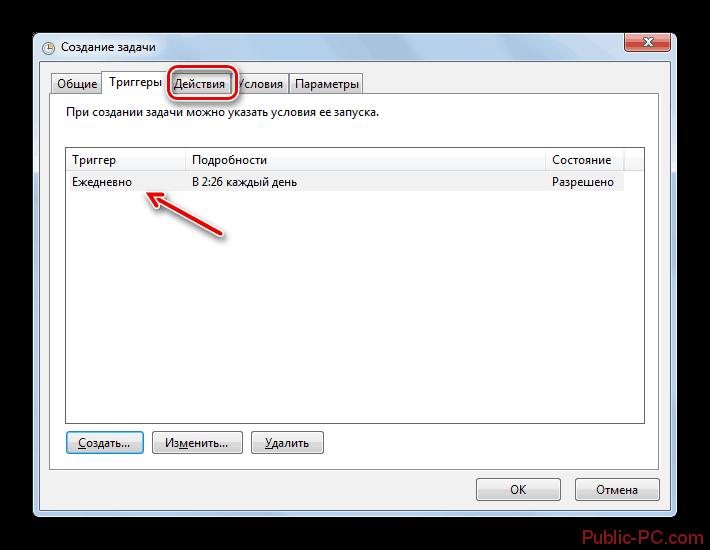 Переход во вкладку действия из раздела триггеры в окошке создания задачи в интерфейсе планировщика заданий в Windows-8
