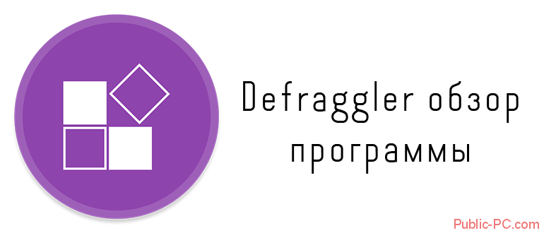 Defraggler обзор программы