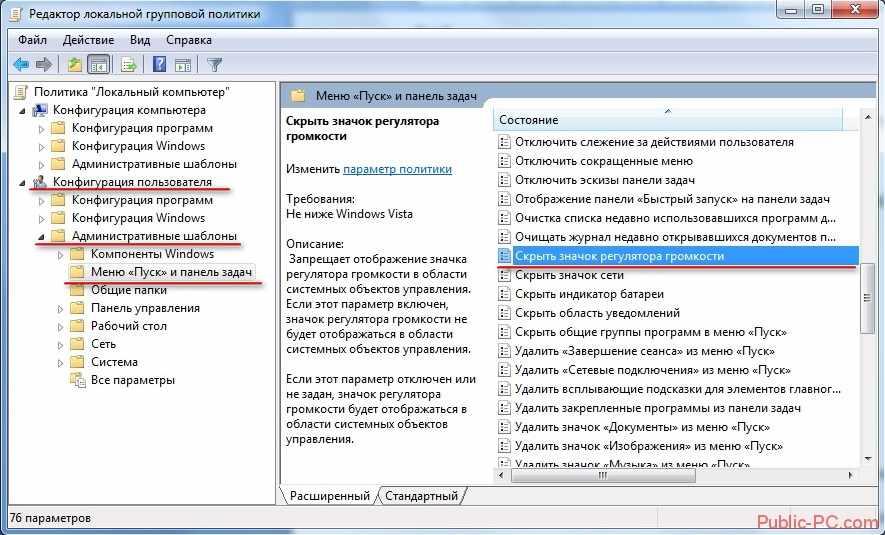 Редактор групповой политики в Windows