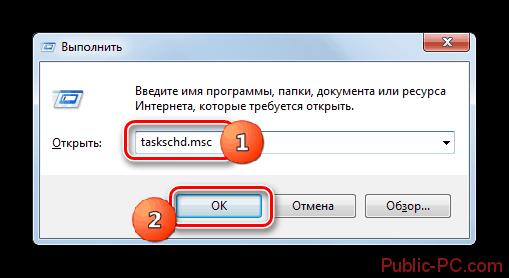 Запуск интерфейса планировщика заданий путём ввода команды в окошко Выполнить Windows-7