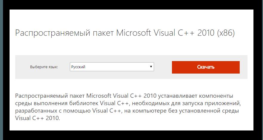 Microsoft Visual C++ 2010