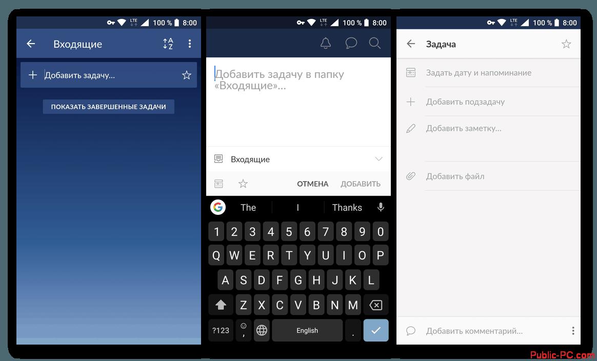 Skachat-Wunderlist-iz-Google-Play-Marketa-prilozhenie-planirovshhik-zadach-dlya-Android