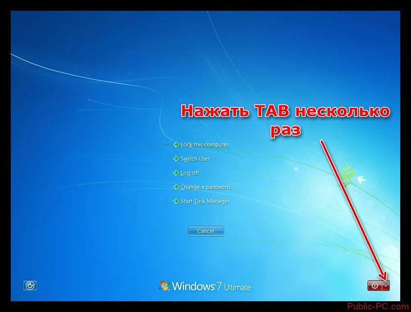 Vyibor-deystviya-na-e`krane-blokirovki-Windows-s-pomoshhyu-klavishi-TAB