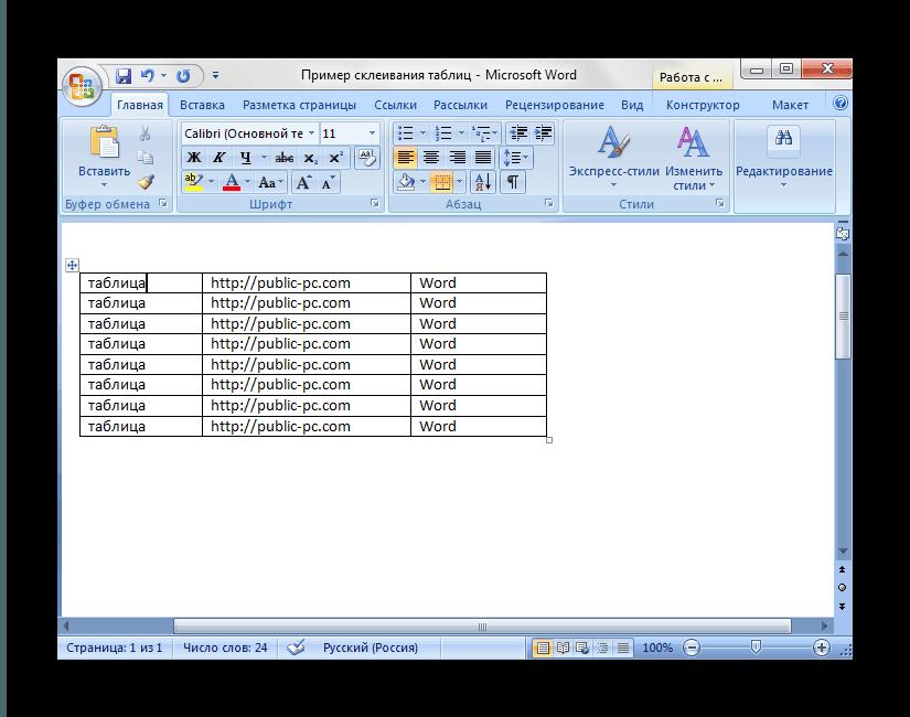 Таблицы отступы без абзацев