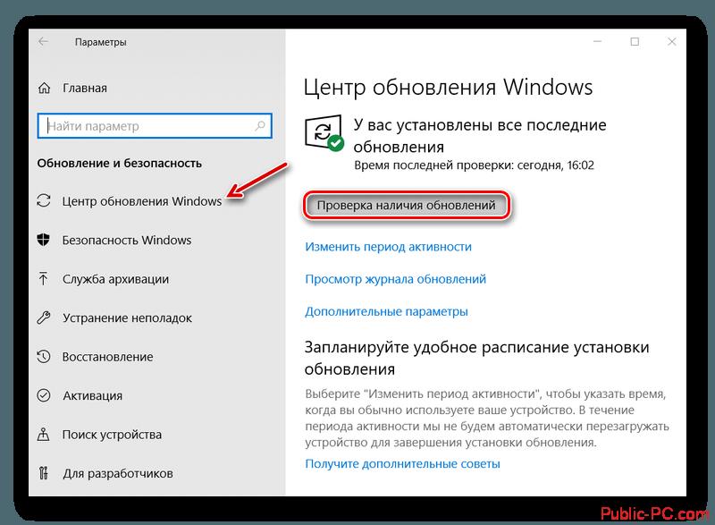 Проверка наличия обновлений в Windows-10