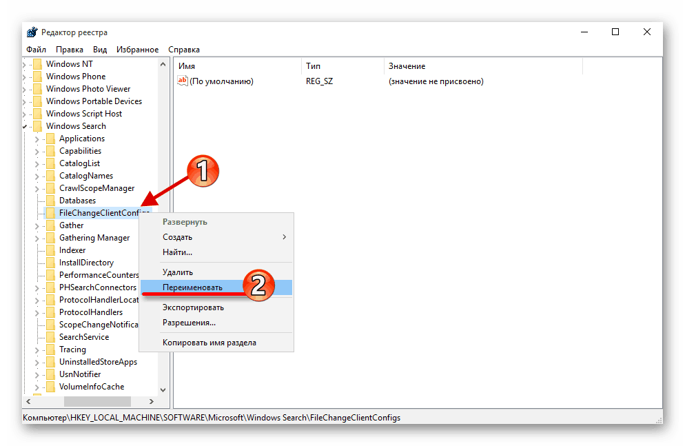 Переименование директории в редакторе реестра Windows-10