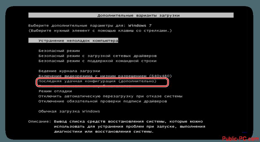 Perehod-k-zagruzke-posledney-udachnoy-konfiguratsii-sistemyi-v-okne-vyibora-rezhima-zapuska-operatsionnoy-sistemyi-v-Windows-7