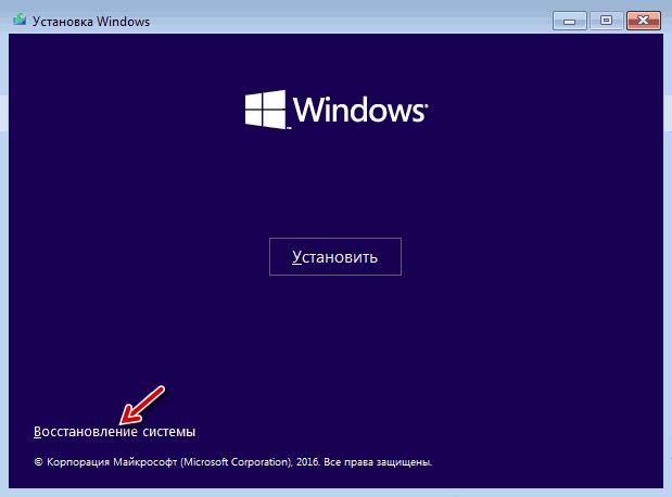 Установка Windows Восстановление системы