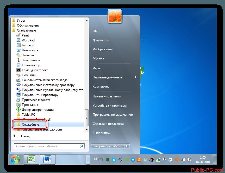 Perehod-v-katalog-Sluzhebnyie-cherez-menyu-Pusk-v-Windows-7