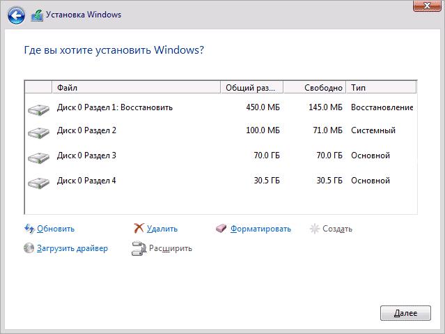 Выбор диска для установки Windows-10