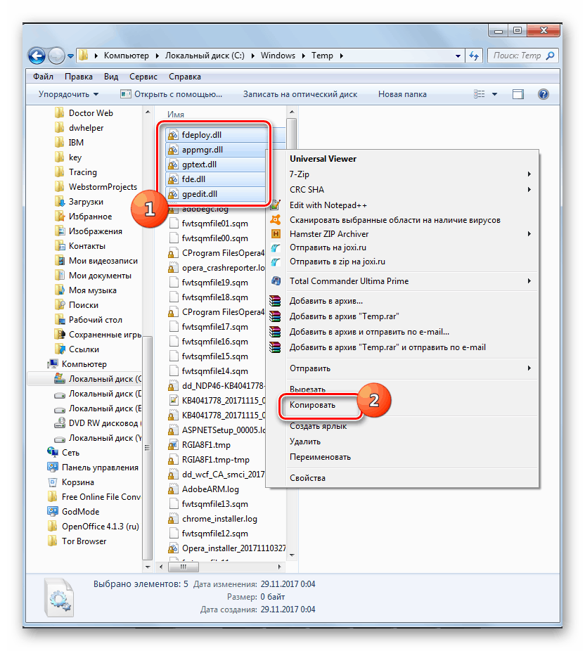 Копирование папок и файлов с помощью контекстного меню из директории хранения временных файлов в окне Проводника в Windows-7
