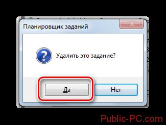 Подтверждение удаления задачи в библиотеки планировщика заданий через диалоговое окошко в интерфейсе планировщика заданий в Windows-7