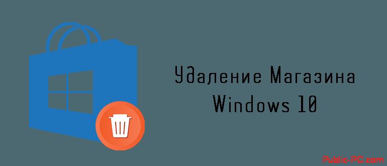 Удаление Магазина в Windows-10