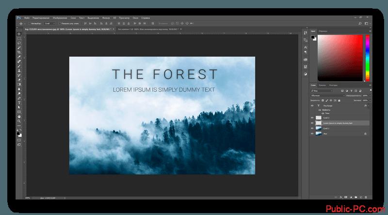 Созданная композиция в Adobe-Photoshop