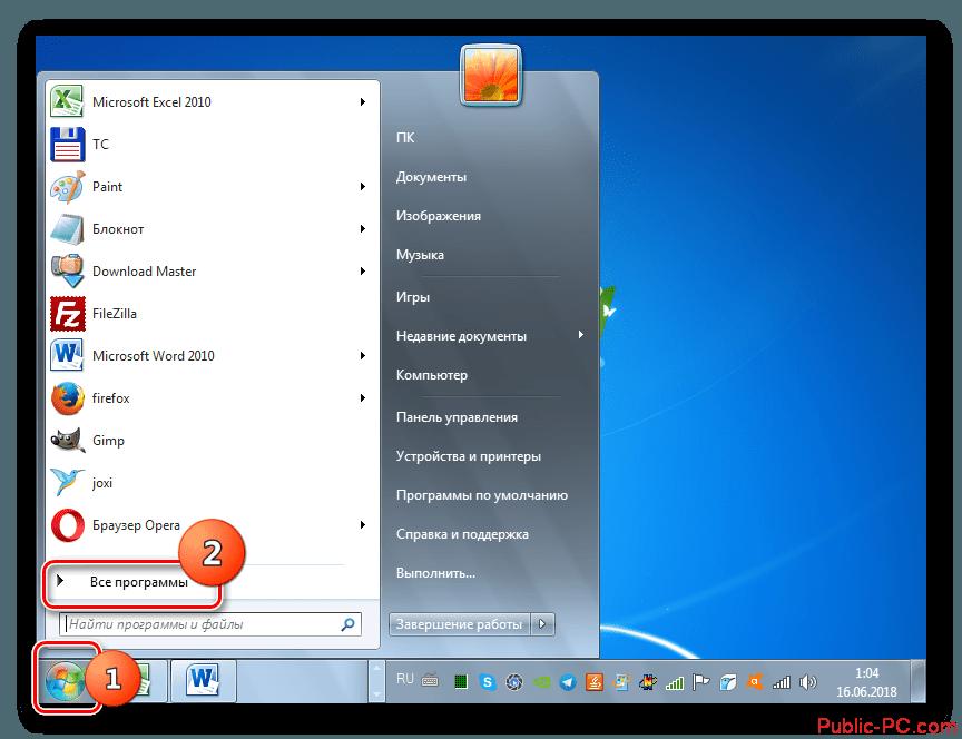 Perehod-vo-Vse-aprgrammyi-cherez-menyu-Pusk-v-Windows-7
