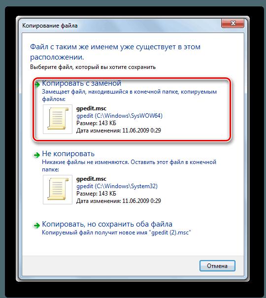 Подтверждение копирования с заменой в директории в System32 в диалоговом окне в Windows-7