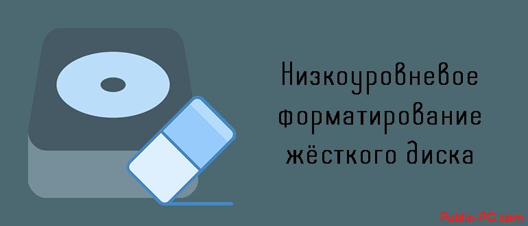 Низкоуровневое форматирование HDD