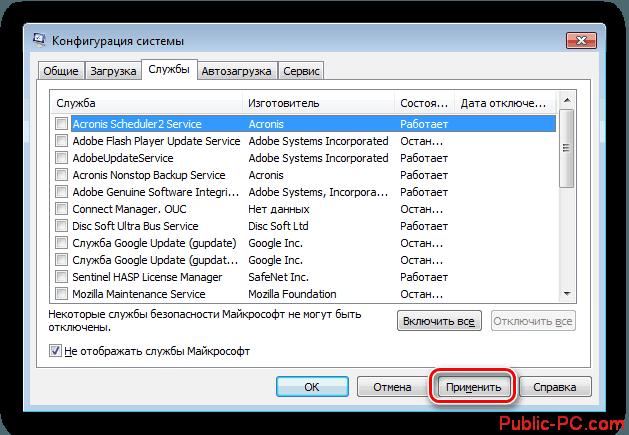 Primenenie-izmeneniy-nastroek-konfiguratsii-sistemyi-v-Windows-7