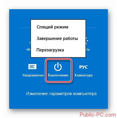 Perezagruzka-noutbuka-s-Windows-8-s-pomoshhyu-paneli-Charms