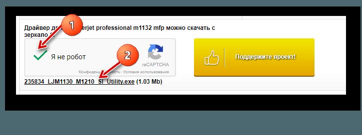 Антикапча для ID драйвера HP M1132 MFP