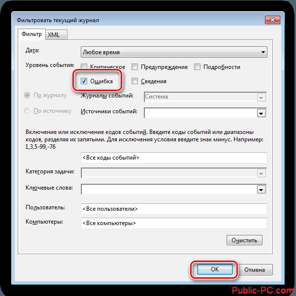Nastroyka-filtra-sobyitiy-v-sistemnom-zhurnale-Windows-7
