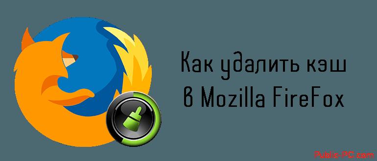 Как удалить кэш в Mozilla-Firefox