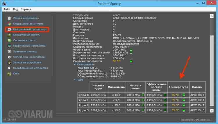 normalnaya temperatura processora9