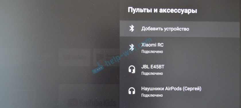 Две пары Bluetooth наушников на ТВ приставке Xiaomi