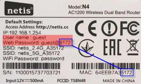 Логин и пароль для входа в настройки Netis