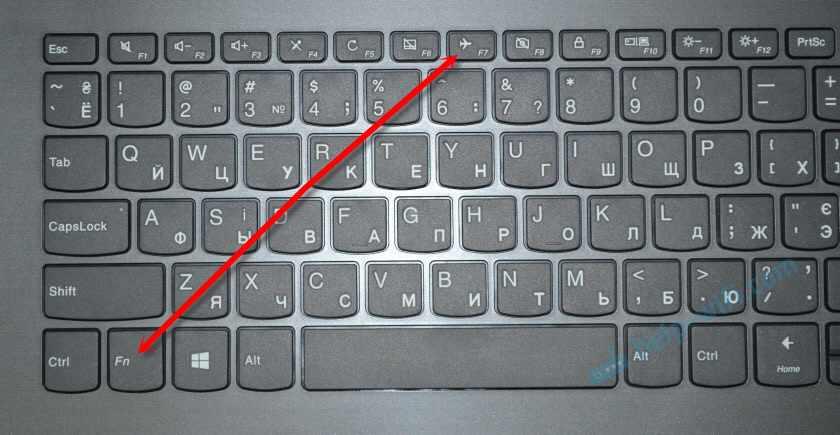 FN + F7 сочетание клавиш для управления режимом полета в Windows 10