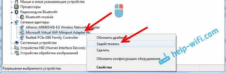 Включаем Microsoft Virtual WiFi Miniport Adapter