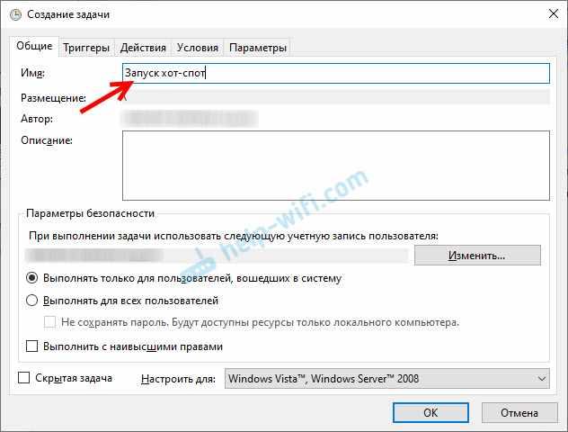 Название задачи для автозапуска хот-спот в Windows 10